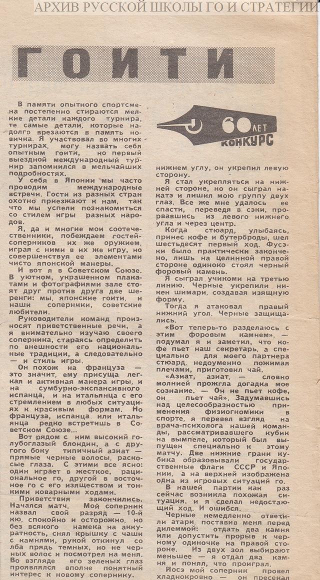 Газета Спорт – орган комитета по физической культуре и спорту при совете министров Азербайджанской ССР